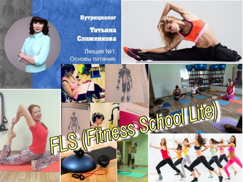 Fitness School Lite приглашает на семинары